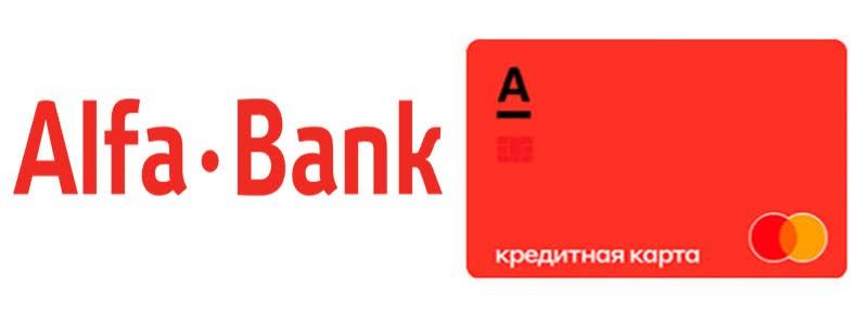 кредитная карта альфабанк