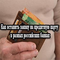 Как оставить заявку на кредитную карту в разных российских банках