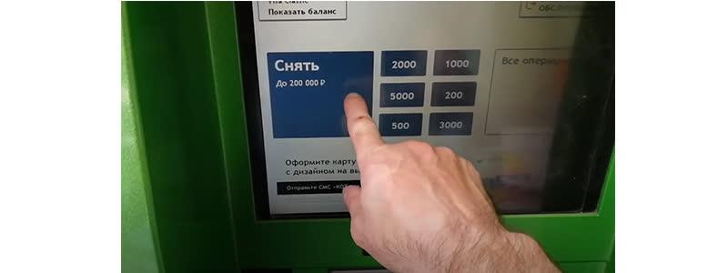 Как снять деньги с банкомата сбербанка - пошаговая инструкция