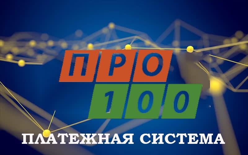 Про100 платежная система