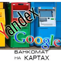 ближайший банкомат сбербанка