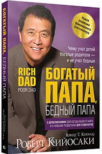 Топ 10 книг по инвестированию