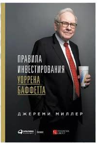 Книги по инвестированию лучшие