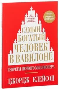 Лучшие книги по инвестированию по мнению уоррена баффета