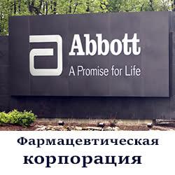 Abbott laboratories акции