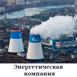 ПАО ТГК-1