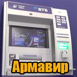 ВТБ банкоматы Армавир