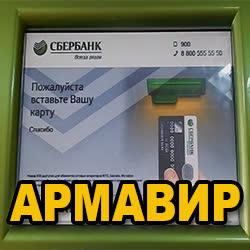 Армавир банкомат Сбербанк