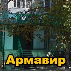 Армавир ул 30 лет Победы 17