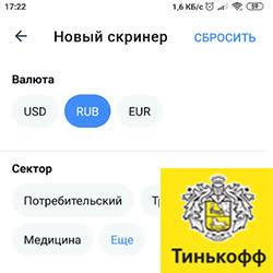 Скринер акций Тинькофф
