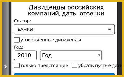 Скринер акций московской биржи