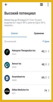 Скринер Тинькофф инвестиции