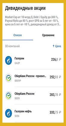 Скриншоты Тинькофф инвестиции