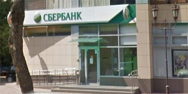 Армавир Новороссийская улица 72Б Сбербанк