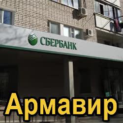 Армавир улица Чичерина 61 отделение Сбербанк