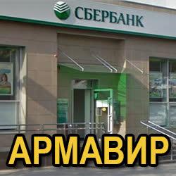 Армавир улица Мира 26Б отделение Сбербанк