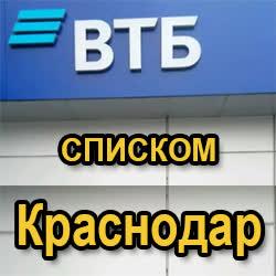 Банк ВТБ Краснодар отделения телефон список