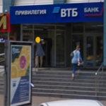 ВТБ г Краснодар улица Красная дом 145/1