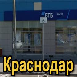 ВТБ Краснодар ул Стасова дом 186