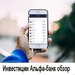 Инвестиции от Альфа банка