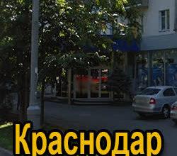 Краснодар Ставропольская 124