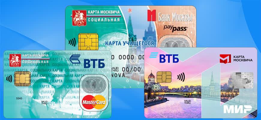 Карта социальная москвича