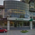 Армавир улица Ефремова 117 Сбербанк