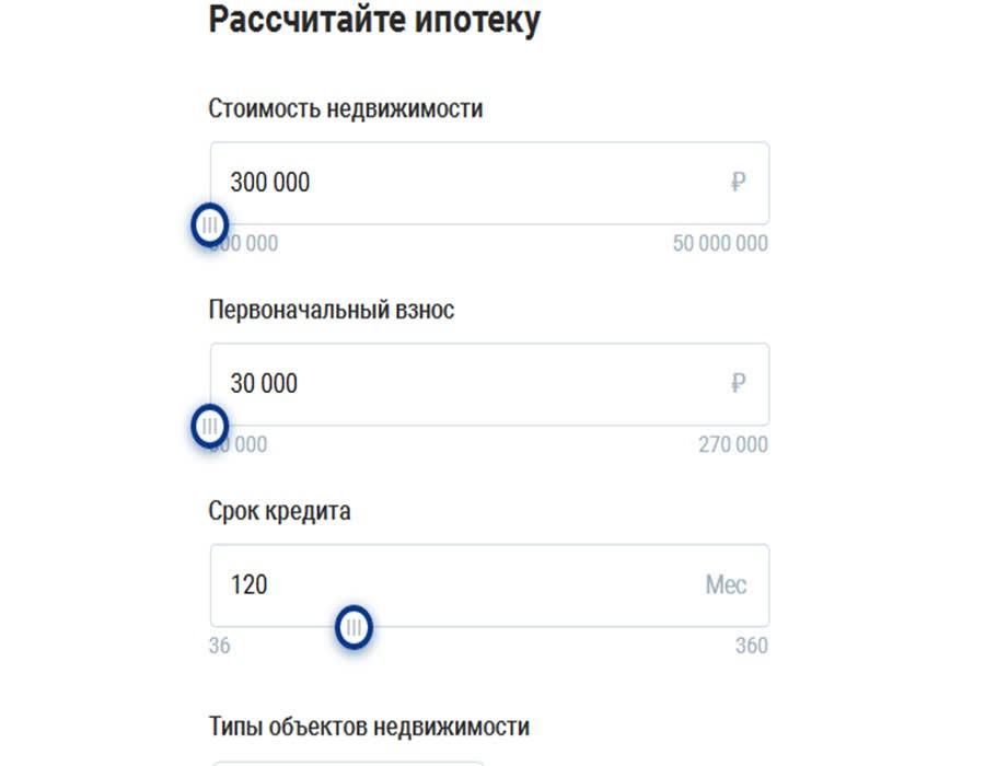 Ипотека Совкомбанк калькулятор