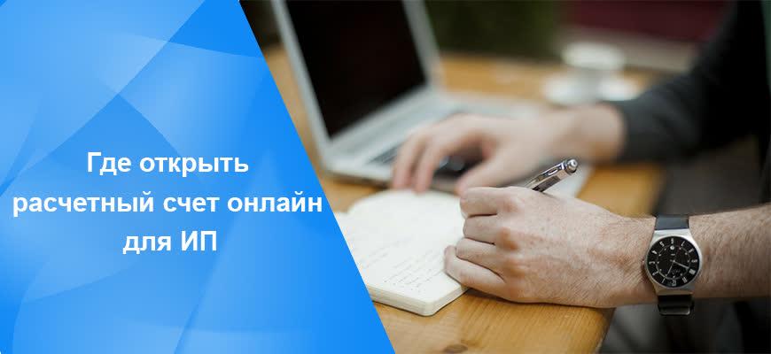Где открыть расчетный счет онлайн для ИП