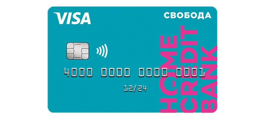 Заказать бесплатную дебетовую карту
