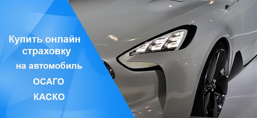 Купить онлайн страховку на автомобиль осаго дешево