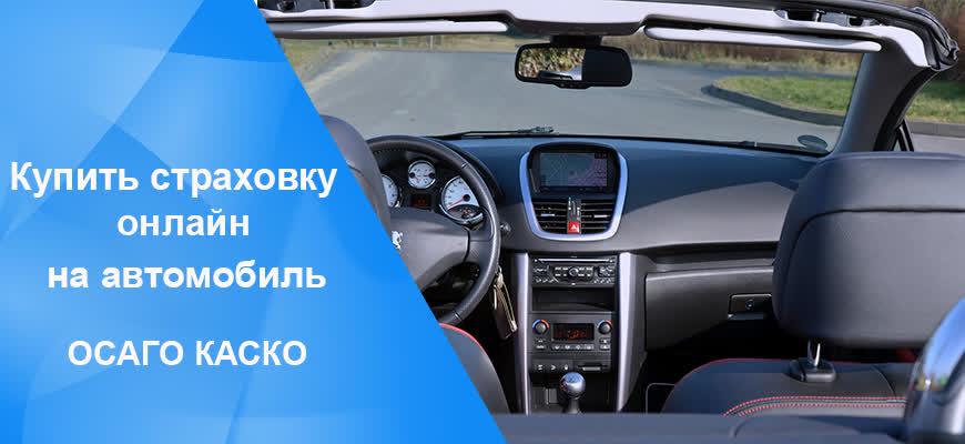 Купить страховку онлайн на автомобиль ОСАГО