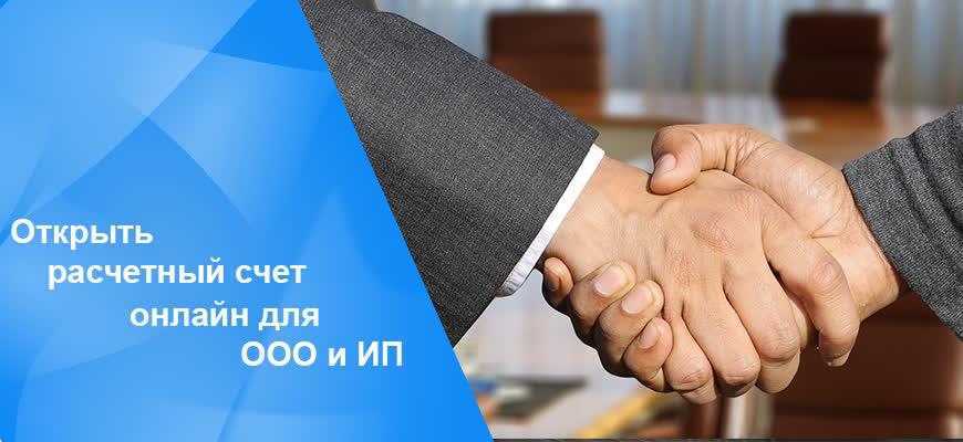 Открыть расчетный счет онлайн для ООО и ИП